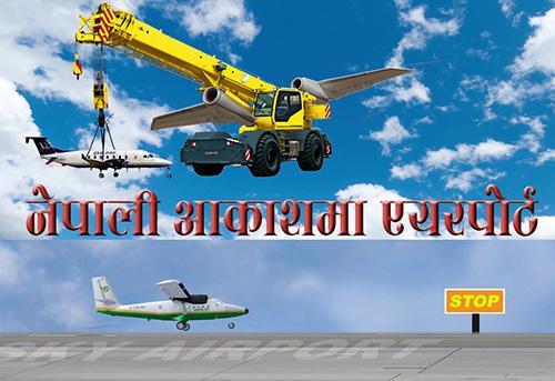 Manoj Gajurel Sky Airport Comedy