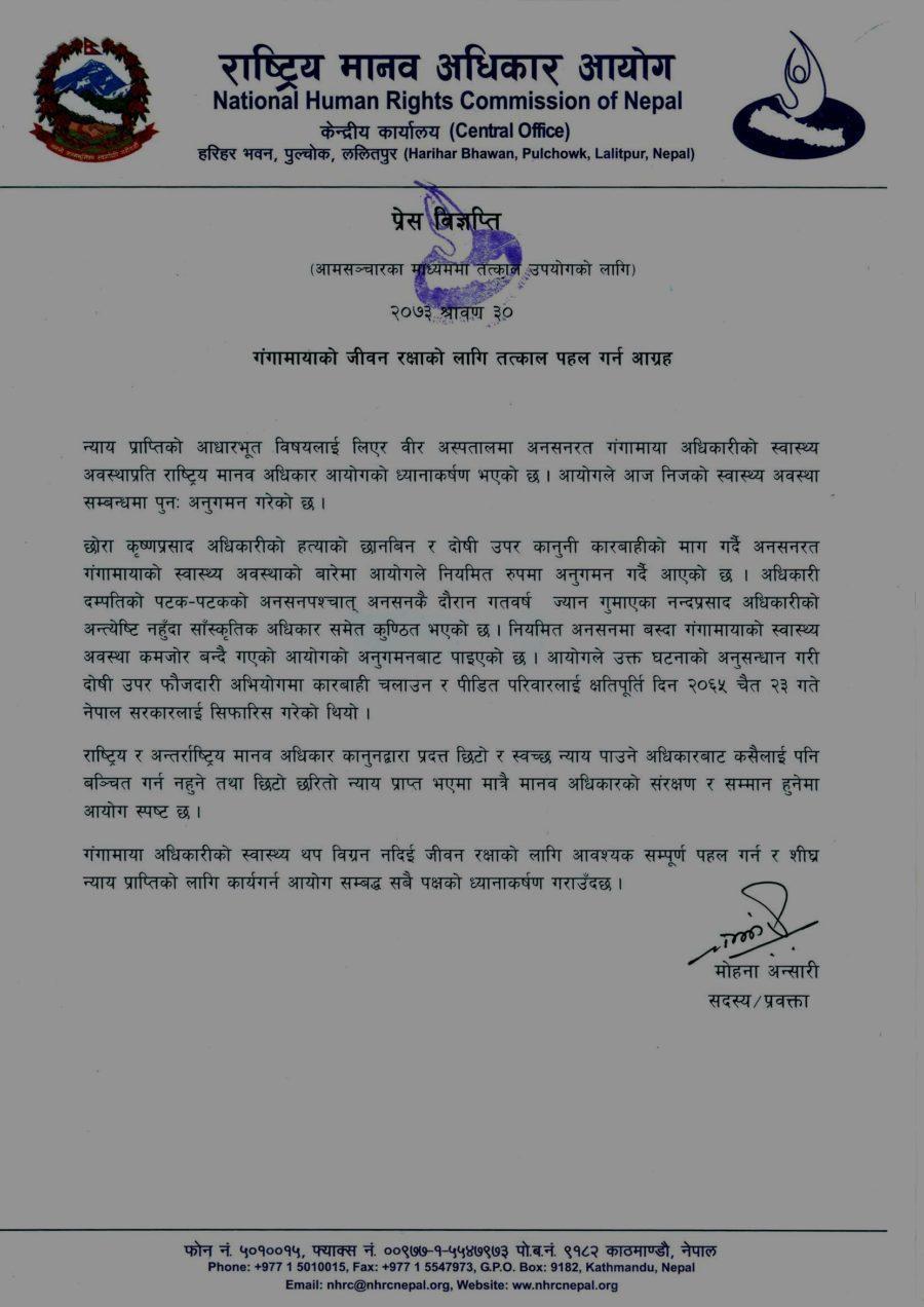 NHRC Press Release Regarding with Ganga Maya Adhikari