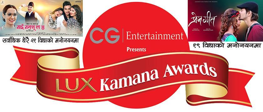 lux-kamana-awards-logo