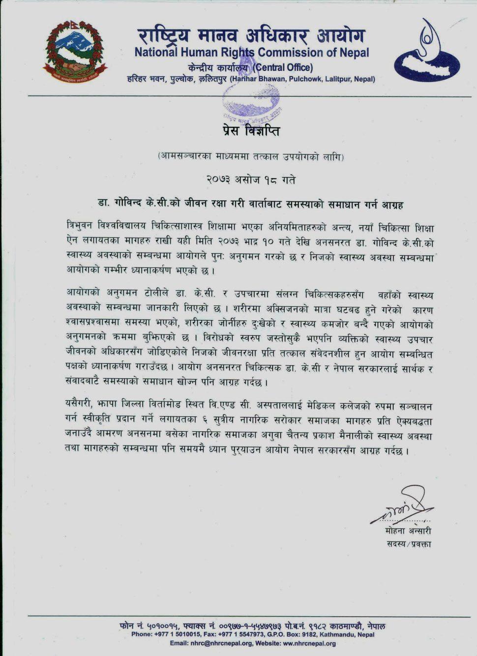 nhrc-press-release-regarding-dr-k-c