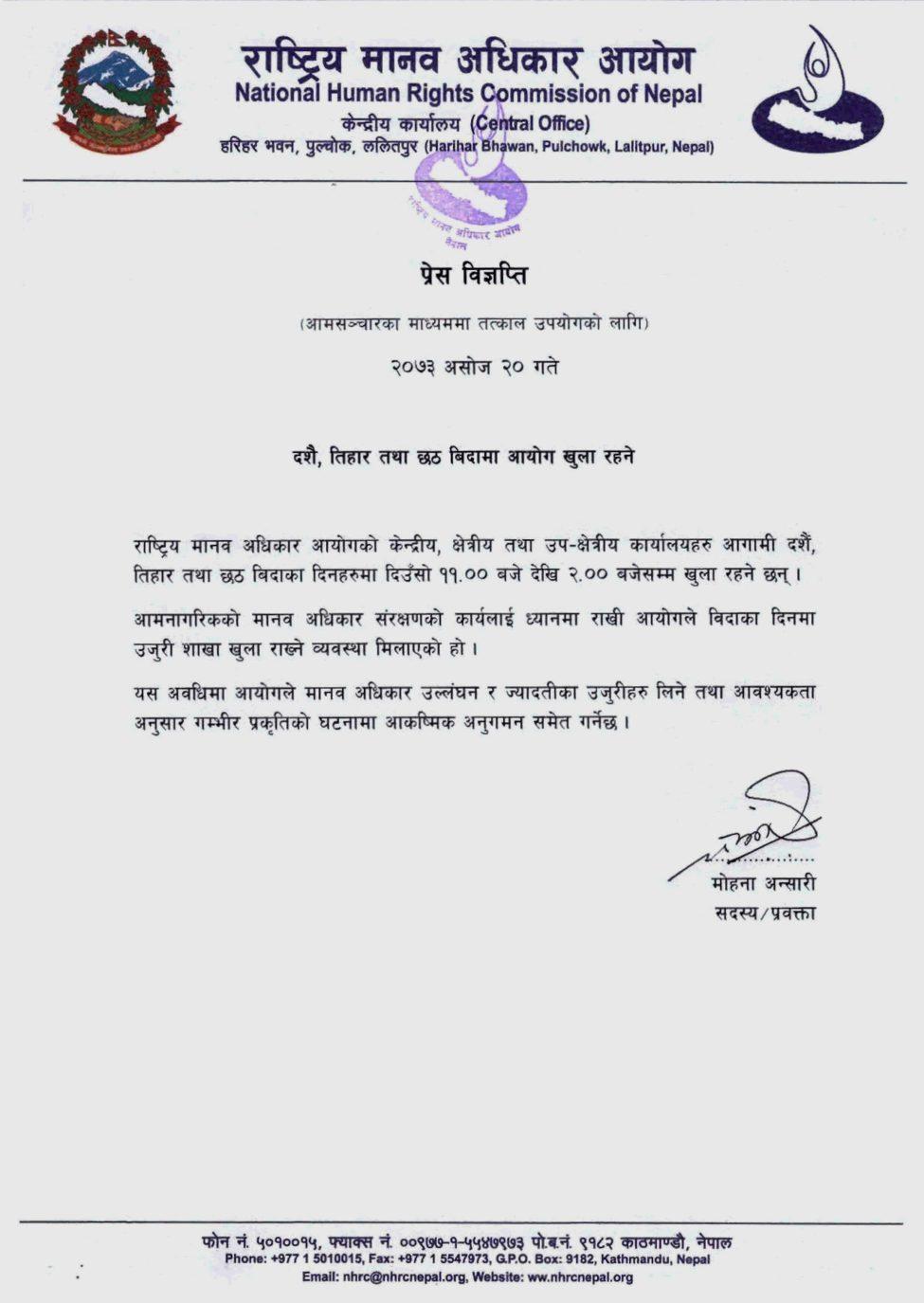 nepal_nhrc_press_release_nhrc_open_dashain_tihar_chatt_festival_nep_2073_06_20