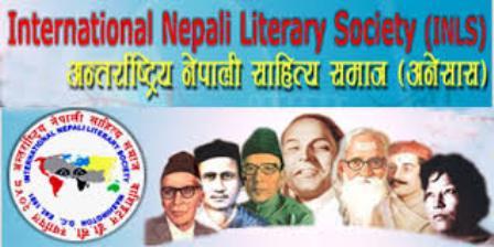 Image result for अन्तरराष्ट्रिय नेपाली साहित्य समाज